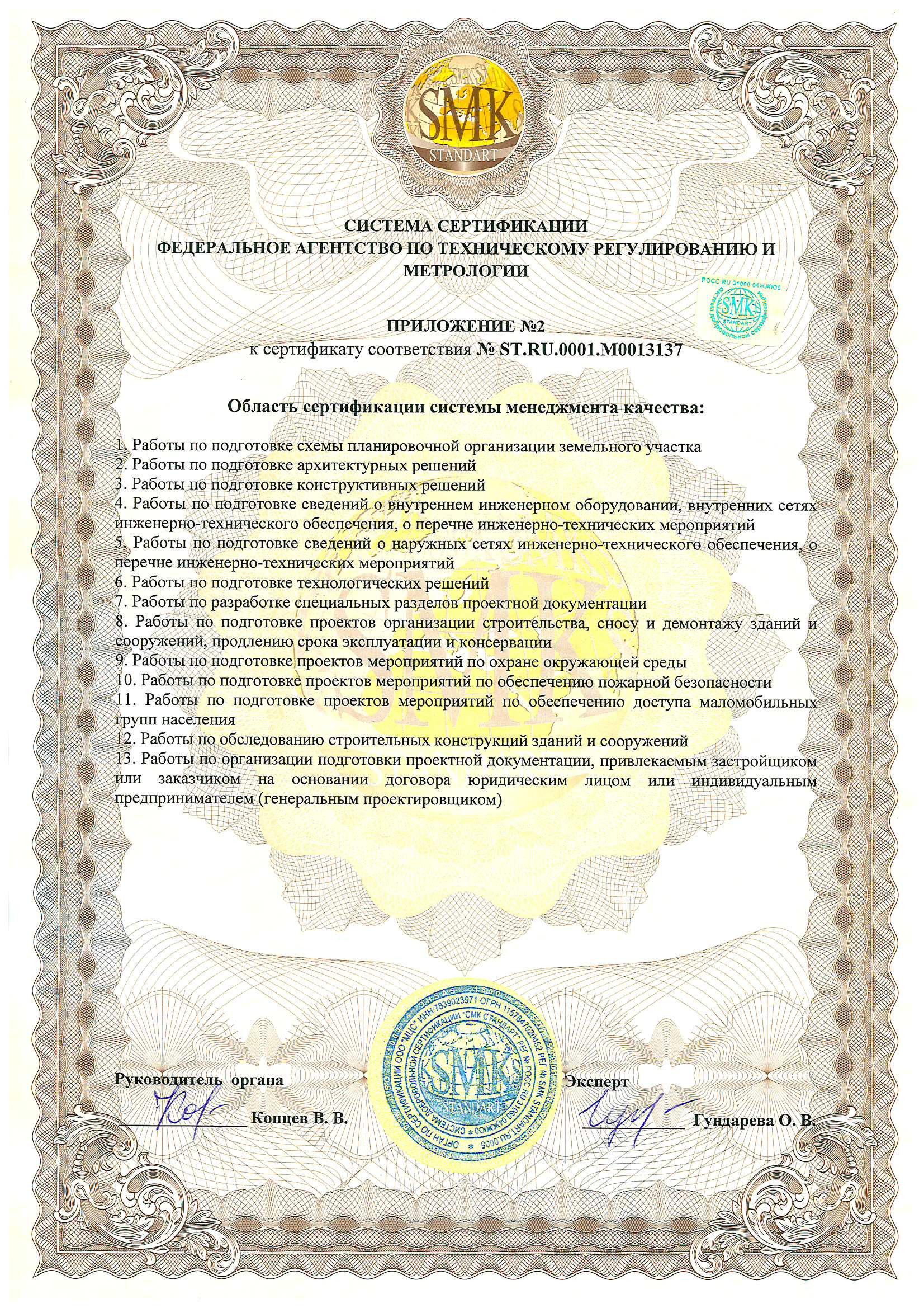 Приложение №2 к сертификату