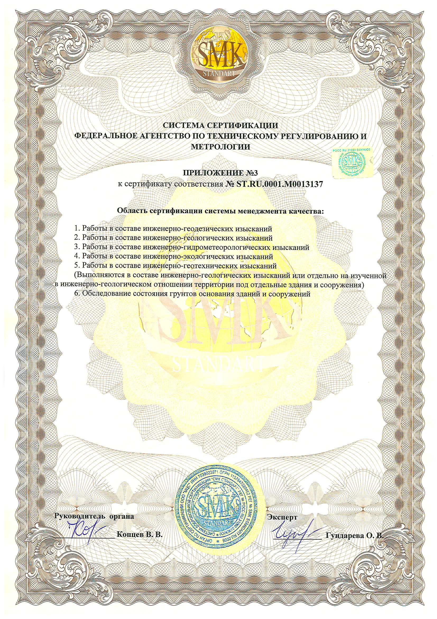 Приложение №3 к сертификату
