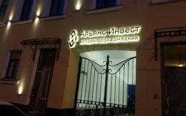 Бизнес-центр на улице Жуковского